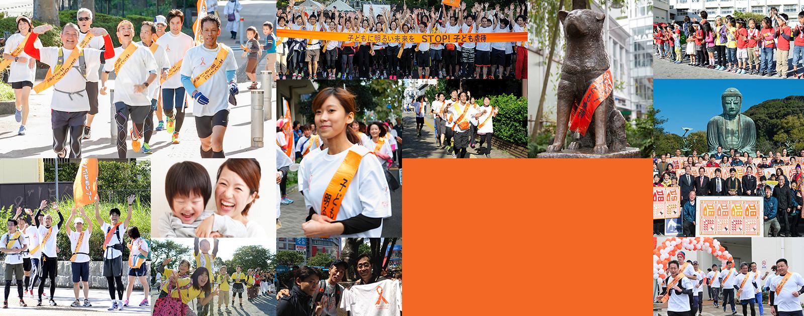 オレンジリボンたすきリレー全国ネットワーク名メイン画像