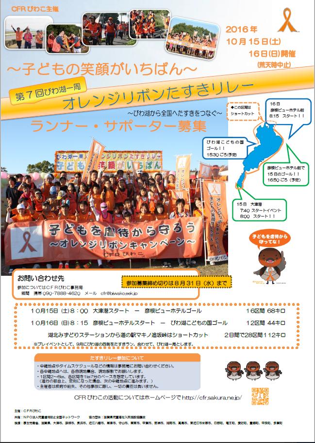 琵琶湖一周オレンジリボンたすきリレー
