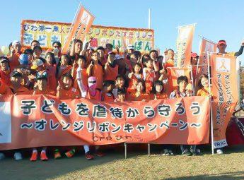 〈滋賀県〉  2016年  びわ湖一周  オレンジリボンたすきリレー