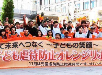 〈長野〉  2016年  ながの子ども虐待防止  オレンジリボンたすきリレー