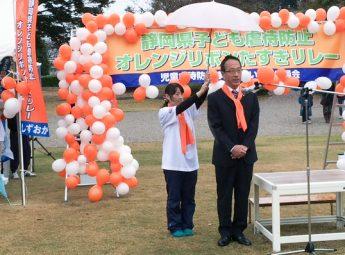 〈静岡県〉  2016年  子ども虐待防止  オレンジリボンたすきリレー