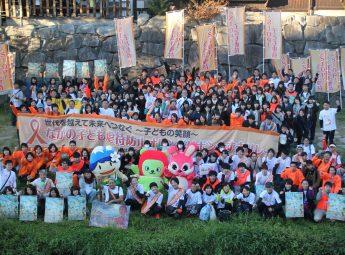 〈長野〉 2017年 ながの子ども虐待防止 オレンジリボンたすきリレー