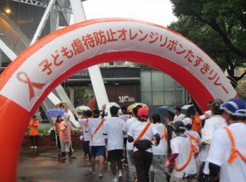 〈名古屋〉2017年 子ども虐待防止 オレンジリボンたすきリレーinNAGOYA