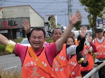 〈徳島〉 2017年 オレンジリボンたすきリレー inとくしま