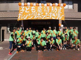 開催報告〈名古屋〉2017年 子ども虐待防止 オレンジリボンたすきリレーinNAGOYA