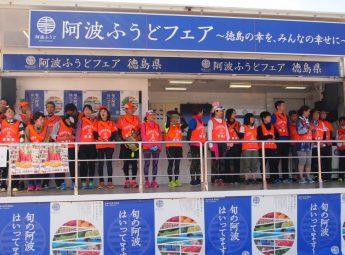 開催報告〈徳島〉第3回オレンジリボンたすきリレーinとくしま
