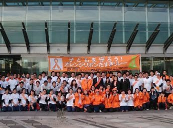 開催報告〈茨城〉子どもを守ろう オレンジリボンたすきリレー2017