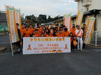 開催報告〈宮崎〉子ども虐待防止オレンジリボンたすきリレーinみやざき2017