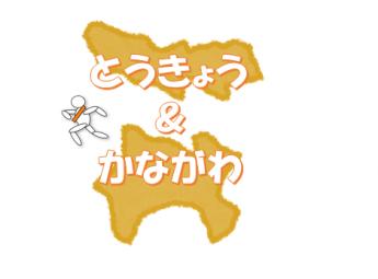 <東京・神奈川>2021年度オレンジリボンたすきリレー開催中止のお知らせ